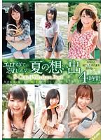 SQTE-137 Summer Memories Of S-Cute Premium Best 4 Hours Unforgettable Too Erotic