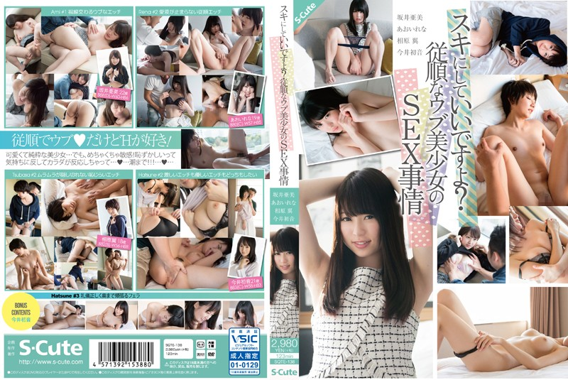 SQTE-138 Are You Sure You Want To To Love?Obedient Ubu Pretty SEX Circumstances (S-cute) 2016-09-01