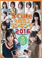 S-Cute年間売上ランキング2016
