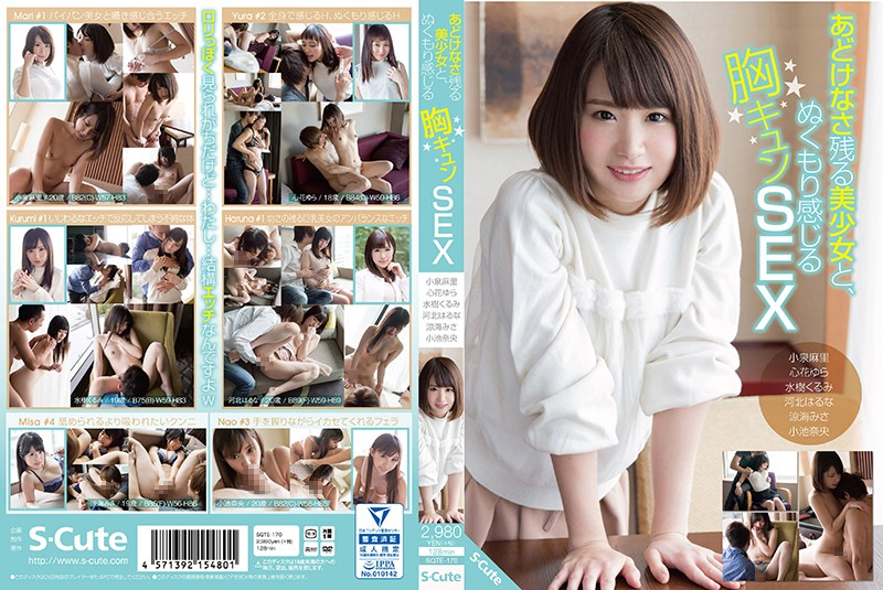 SQTE-170 Beautiful Girl Who Retains her Innocence and Warm, Heartfelt Sex
