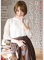 SQTE-188 Pretty Girl Is Just As Good As It Is.Sex Circumstances Of Gentle Girls With Both Physical And Mind