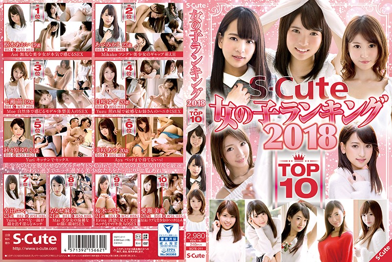 [sqte211] S-Cute 女の子ランキング 2018 TOP10