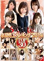 S-Cute年間売上ランキング2019 Top30