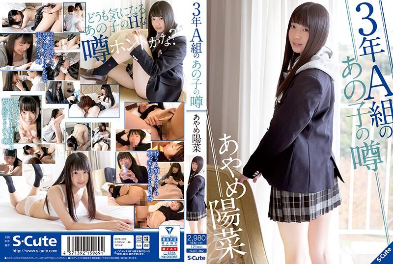 SQTE-302 石村琴葉 神谷千佳 あやめ陽菜 - S-Cute [2020-06-01]