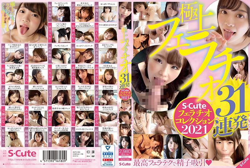 SQTE-350 極上フェラチオ31連発 S-Cuteフェラチオコレクション2021