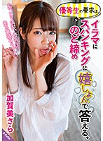 SQTE-354 Honor Student's Request Is Gladly Answered To Irama By Spanking Sara Kagami