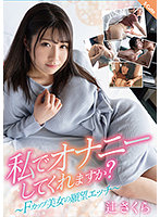 SQTE-385 Will You Masturbate With Me? ~ F Cup Beauty's Desire Etch ~ Sakura Tsuji