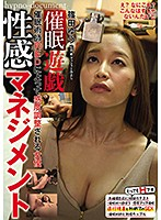 SRMC-008 催眠遊戯 篠田ゆう