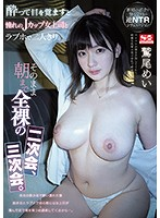 SSIS-017 When I Wake Up Drunk, I'm Alone With My Longing J-cup Female Boss And Love Hotel. Naked Second Party And Third Party Until Morning Mei Washio