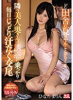 SSIS-030 In The Summer In The Countryside, There Is No Spoiler And I Get On The Temptation Of The Beautiful Wife Next Door And Copulate With Sweat Every Day Hinata Marin