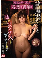 SSIS-053 De Countryside Izakaya Signboard Big Breasts Girl Can Only Have Sex With Sake If You Miss The Last Train Miharu Usa
