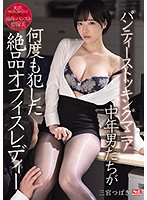 SSIS-057 Pantyhose Mania Tsubaki Sannomiya, An Exquisite Office Lady Who Has Been Committed By Middle-aged Men Many Times