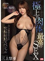 SSIS-062 Superb Body, Best SEX Ultimate Ejaculation Special That Fulfills All Ideals Yua Mikami