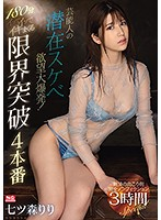 SSIS-110 Celebrity's Latent Lewd Desire Big Explosion! 180 Minutes I'm Going To Get It And I'm Going To Break Through The Limit 4 Production Riri Nanatsumori