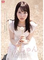 SSIS-115 Rookie NO.1 STYLE Kosui Jun AV Debut