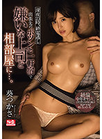 SSIS-145 At 23:00 At Midnight, I Missed The Last Train And Went To A Shared Room With My Disliked Boss At A Business Trip Destination. Unequaled Middle-aged Father Kept Squid And Noticed That It Was Morning … Tsukasa Aoi