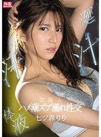 SSIS-174 Celebrity Sake Juice Sweat Body Fluid Saddle Tide Zub Wet Sexual Intercourse Riri Nanatsumori