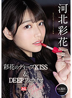 SSIS-194 Saika Kawakita Re: Start! Chapter 3 Deep Impact Ayaka's Deep KISS & DEEP Fellatio