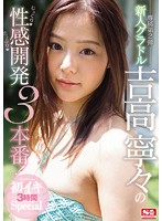 [SSNI-027] Newcomer Gradle Yoshitaka Nene's Plenty Of Plenty Of Sensual Development 3 Production! First Iki 3 Hours Special