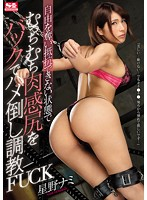 [SSNI-031] We're Breaking In This Bitch By Immobilizing Her And Making Sure She Can't Resist, And Then We're Gonna Fuck The Shit Out of Her Meaty Voluptuous Ass Nami Hoshino
