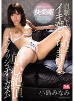 [SSNI-032] Cum Squirting Mind Blowing Ecstasy Splash Orgasms Minami Kojima