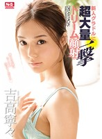 [SSNI-073] The Rookie Dream Facial Cumshots Yoshitaka Nene