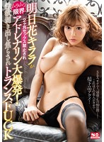 SSNI-089 Kirara Is Banned For 2 Months Sex Tomorrow Mulamla Marginal Adrenaline Big Explosion!Sexual Burning Out Impatient Transformer FUCK