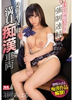 [SSNI-091] Big Boobed Uniformed girl in a Packed Train going to school Usa Miharu