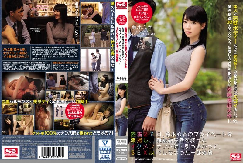 SSNI-098 盗撮リアルドキュメント! 密着27日、鈴木心春のプライベートを激撮し、雑誌編集者を装ったイケメンナンパ師に引っ掛かって、SEXまでしちゃった一部始終
