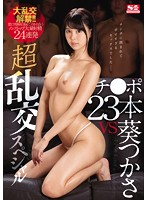 [SSNI-103] Large Orgies Unveiled! 23 Dicks VS Tsukasa Aoi Non-stop 24 loads of lots of cum for the girl always in need of dick! Orgy Special