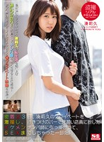 [SSNI-119] Peeping Real Document! We Spent 23 Days Up Close With Riku Minato And Filmed All Her Private Moments, And Sent A Handsome Picking Up Girls Professional To Work As An Intern At Her Favorite Bar To Seduce And Fuck Her