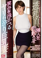 [SSNI-155] My Neighbor Is This Horny Big Tits Housewife Who Will Get Me Rock Hard With Her See-Through Nipples While Smiling Devilishly Saki Okuda