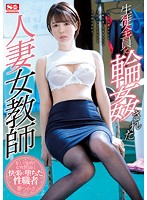 [SSNI-180] Married Woman Teacher Aoi Tsukasa Gang Raped By All The Students