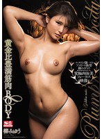 [SSNI-210] Full And Voluptuous Muscular Hard-Body Miyu Yanagi