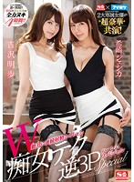 [SSNI-311] S1 X Idea Pocket. 2 Actresses Under Exclusive Contract Star Together In This Extravaganza! Reverse Threesome Harem Special Featuring Two Skillful Sluts Who Will Make You Come Repeatedly Akiho Yoshizawa Jessica Kizaki