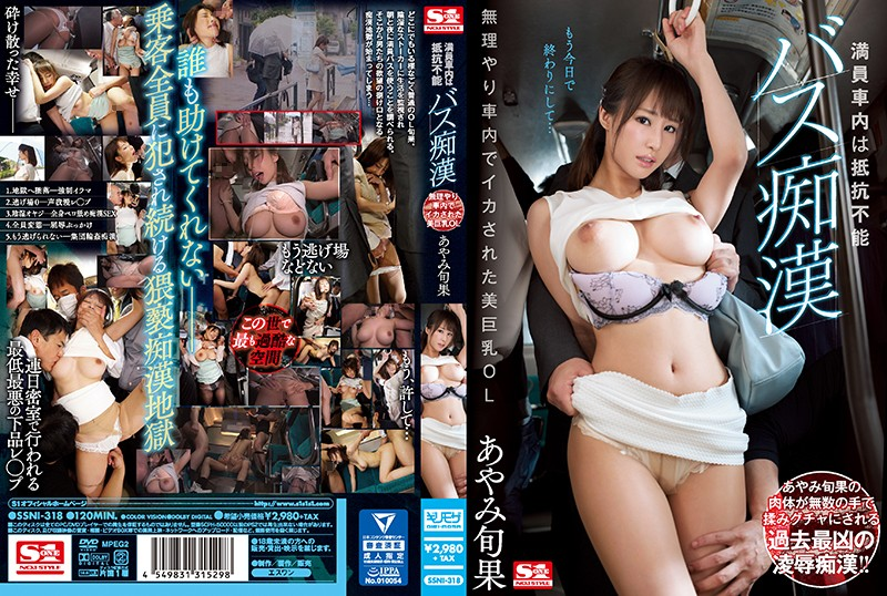 Crowded Car Is Resistant Impossible Bus Miolant Forced Beauty Busty Big Tits OL Ayami Shunbun