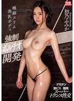[SSNI-342] Super Slim Body With Beautiful Tits. Forced G-Spot Play. Big Cock X Hard Fucking X Deep Inside Her Pussy. Super Trance Sex. Fumika Hatsuno