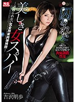 SSNI-379 A Captured Beautiful Woman Spy – Completely Restrained Flesh Torture Not Escaped – Aki Yoshizawa
