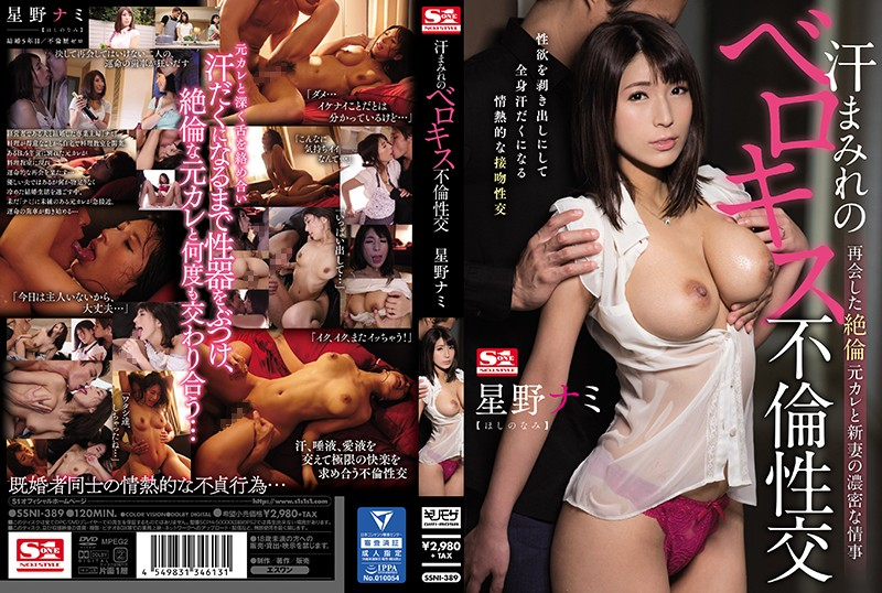 SSNI-389 Sweat Cooked Belokis Affair Sexual Intercourse Hoshino Nami Reunited Rebellious Boyfriend And Dark Affair Of New Wife