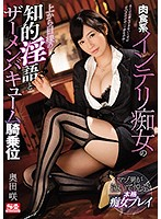 SSNI-401 Intellectual Lascivious Intellectual Licking From The Top Of A Carnivorous Intelligent Lady And Semen Vacuum Cowgirl Top Position Saki Okuda
