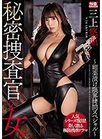 [SSNI-409] The Female Undercover Investigator. Aphrodisiac And Brutal Torture Special. Yua Mikami