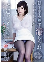 SSNI-443 Saki Okuda: She's Wet In The Brother-in-law From Morning To Night And I'm Intimidated Les × … I ~ ~ Busty Married Woman Of Sheer And Stuck Blouse