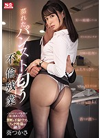 SSNI-454 Steamed Pantyhose Smell Affair Overtime Tsukasa Aoi