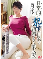 A Beautiful Wife Whose Husband Married Her So He Could Fuck Her On A Daily Basis. The Story Of Disgrace That Begins On Their Wedding Night. Tsukasa Aoi