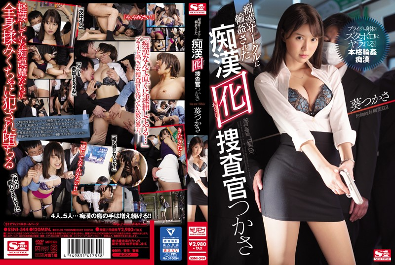 ssni-544-the-pervert-agent-investigator-tsukasa-akane-who-is-gangbanged-in-a-pervert-circle