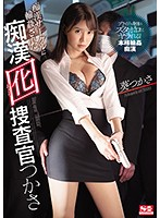 SSNI-544 The Pervert Agent Investigator Tsukasa Akane Who Is Gangbanged In A Pervert Circle