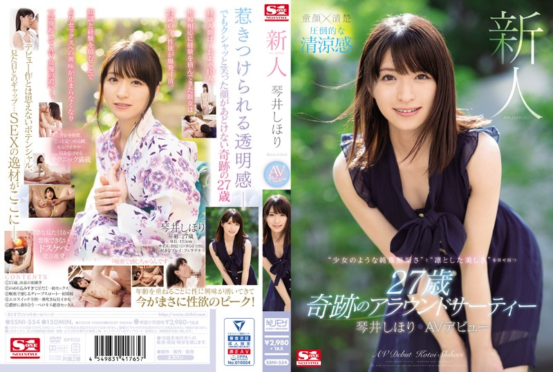 SSNI-554 Fresh Face No. 1 Body Shihori Kotoi's AV Debut
