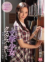 SSNI-594 The Library In The University, The Literary Girl Laughs With Couscous, Is Restrained And Cannot Move Me … Nene Yoshitaka