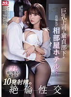 SSNI-674 Busty Boss And Virgin Subordinates In A Shared Dormitory Hotel On A Business Trip … Subordinates Who Really Received Naughty Temptation Are Unmatched Sexual Intercourse Of 10 Ejaculations Yuu Mikami