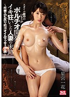 SSNI-680 The End Of The Married Woman Who Is Going To Maintain Style And Is Crazy About Portio Development-convulsions Shrimp Warp Climax Oil Massage Shop Ichika Hoshimiya